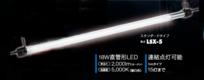 LEDパイプライト/ハタヤ LSX-5